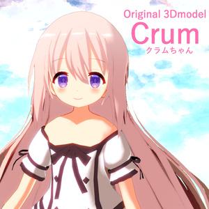 【オリジナル3Dモデル】 クラムちゃん