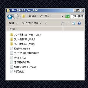 ☆80%割引セール☆ フリー素材SE Vol.ABCバンドル (MP3+OGG形式で収録)