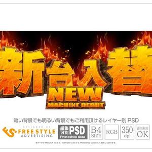 【パチンコ】新台入替 psd jpg png 素材 オレンジ文字岩立体