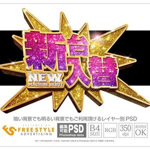 【パチンコ】新台入替 psd jpg png 素材 ゴールドギザギザ装飾
