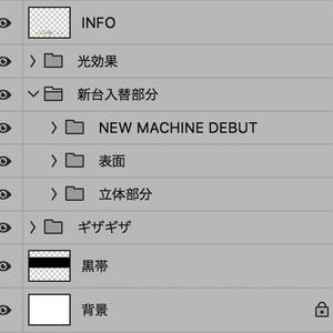 【パチンコ】新台入替 psd jpg png 素材 ギザギザ装飾文字