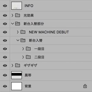 【パチンコ】新台入替 psd jpg png 素材 パステルレインボー立体