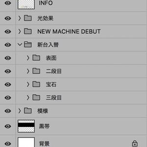 【パチンコ】新台入替 psd jpg png 素材 レッド カーニバル立体