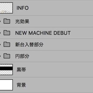【パチンコ】新台入替 psd jpg png 素材 円盤に乗った金文字