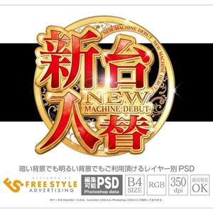 【パチンコ】新台入替 psd jpg png 素材 明朝円形オブジェ