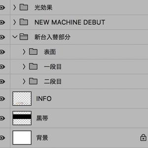 【パチンコ】新台入替 psd jpg png 素材 赤明朝文字二段立体