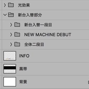 【パチンコ】新台入替 psd jpg png 素材 赤ゴシック塊立体