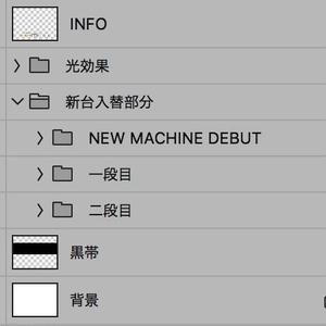 【パチンコ】新台入替 psd jpg png 素材 明朝赤文字銀立体