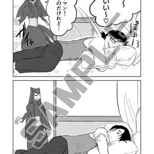 がんばれ!フットマン