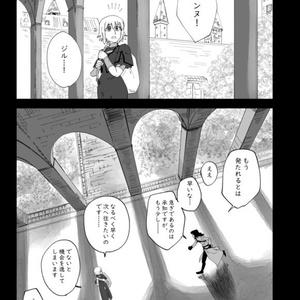 5/3 スパコミ28/新刊「あなたにここにいてほしい」/ジャンヌ&ジル