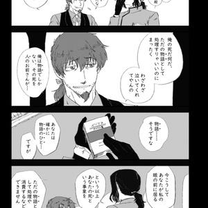 5/3 スパコミ28/新刊「ひとものがたり」ヘクトール&ジル
