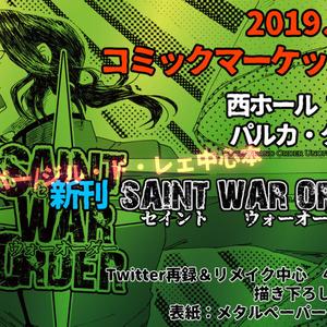C96新刊 FGO セイバー/ジル・ド・レェ 中心本「SAINT WAR ORDER」