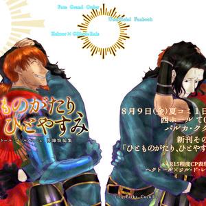 【再版】C96新刊 ヘクトール×ジル・ド・レェ本「ひとものがたり、ひとやすみ」※追記