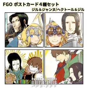 FGO コラボポストカードセット4枚組