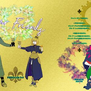 FGO アニバーサリーエピソード集「Dear  Friends」