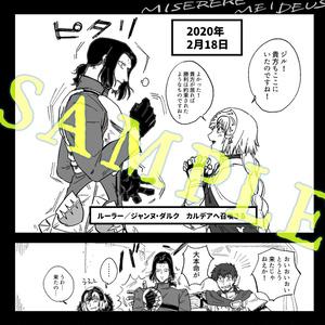 【完売】特典ペーパー付/FGOルーラージャンヌ召喚記念本「MISERERE MEI DEUS」