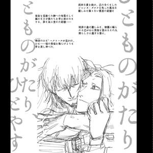 【10月増補・再版本】ヘクトール×剣ジル本「ひとものがたり と ひとものがたり、ひとやすみ」