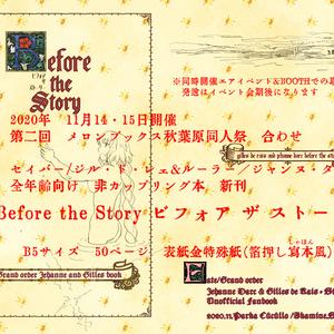 【11月新刊】Before the Story (ビフォア ザ ストーリー)