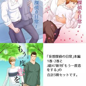 妄想探偵の日常本編1・2巻&J庭47新刊セット