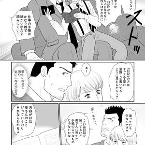妄想探偵の日常 2