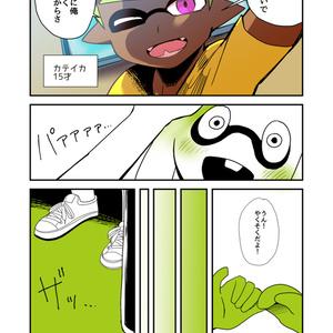 今週のカナテイカ2 カコ編+