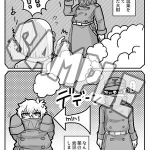 【二次創作】仔狼パニック!
