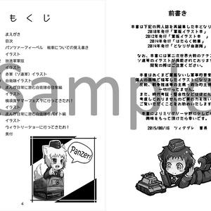 【創作】軍服イラスト総集本 ケモミリ
