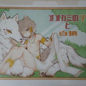 【創作】A4判クリアファイル(オオカミの子)