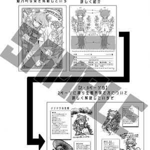 【創作イラスト集】少年型植物図録アルルーン