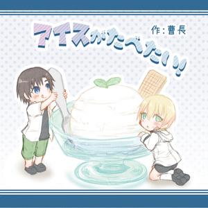 【二次創作】アイスが食べたい!