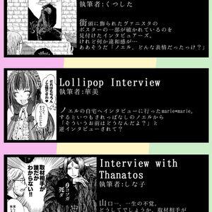 Interview for Interviewers!