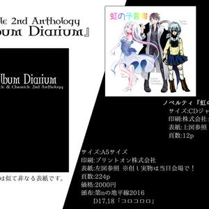Album Diarium