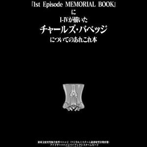 Fate/Grand Order 第1部完結記念ブックレット『1st Episode MEMORIAL BOOK』にI-Ⅳが描いたチャールズ・バベッジについてのあれこれ本