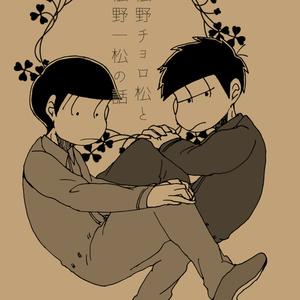 松野チョロ松と松野一松の話