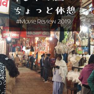 インド映画でちょっと休憩 #MovieReview2019