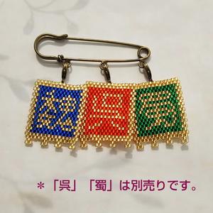 三国志軍旗「魏」