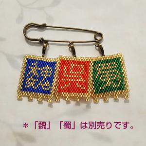 三国志軍旗「呉」
