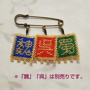 三国志軍旗「蜀」