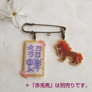 「貂蝉」ストラップ 薄紫ver.