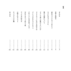 メイド喫茶オタク 徹夜で語る合宿 2019