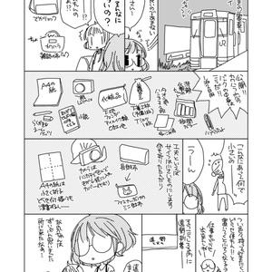 旅行記まとめpdf