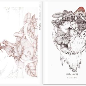 蛙-frog-/B5サイズ中綴じ作品集