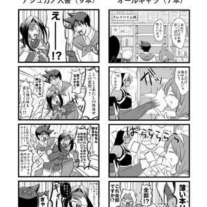 【再販】ワンモアタイム(WA2アシュカノ、4コマオールギャグ