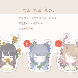 オリジナルアクリルキーホルダー「hanako.」