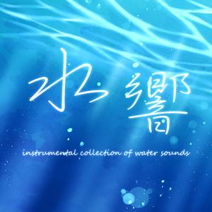 【APOLLO11】水響【Original instrumental】