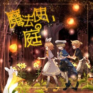 【鏡音レン・鏡音リン・Oliver】魔法使いの庭【DL】