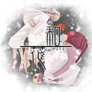 【鏡音リン・レンV4X】和花 -waka-【和風】