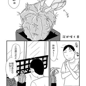 あかるい日陰[3]