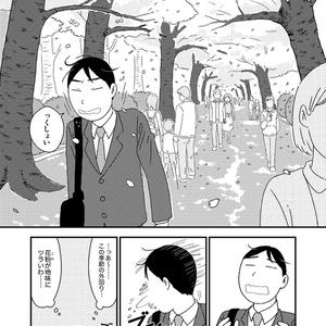 あかるい日陰 [2]