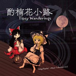 【ZUN風CD】酌楠花小路 〜 Tipsy Wanderings